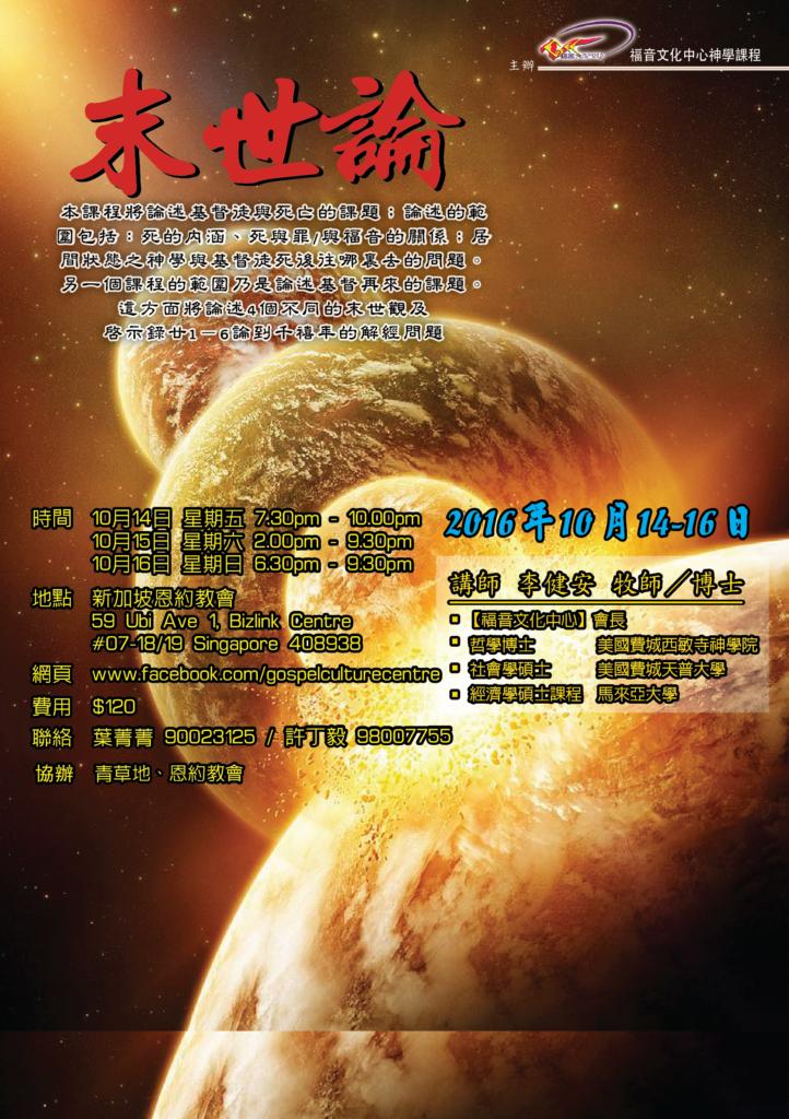 2016-oct-flyer-2