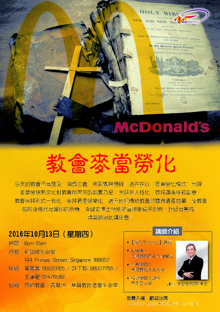 2016-oct-flyer